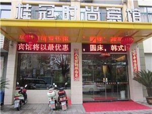 宁国桂冠时尚宾馆