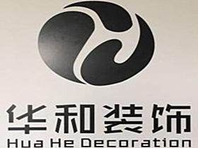 四川华和装饰工程有限公司