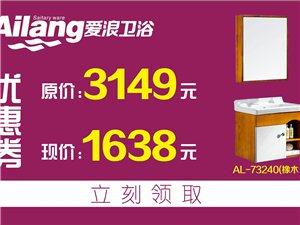 [潢川爱浪卫浴]洗脸台AL-73242折扣5.2折优惠券