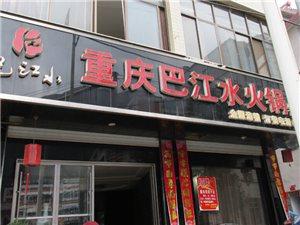 重庆巴江水火锅(镇巴店)