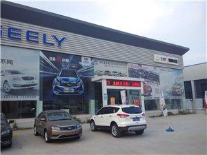 吉利汽车涡阳吉晟汽车销售服务有限公司