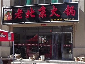 老北京火锅