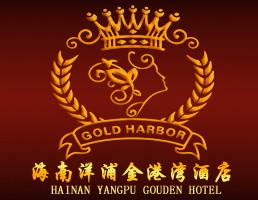 洋浦金港湾酒店