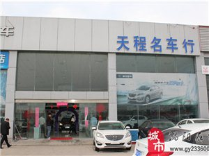 涡阳天程海马4S店