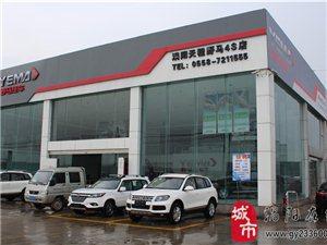 涡阳天程野马汽车4S店