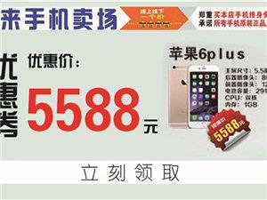 [潢川未来手机]苹果6plus优惠券