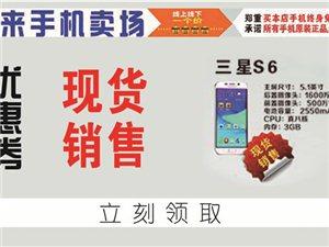 [亚博体育yabo88在线未来手机]三星s6优惠券