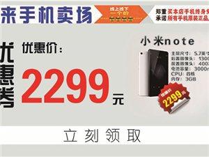 [亚博体育yabo88在线未来手机]小米note优惠券