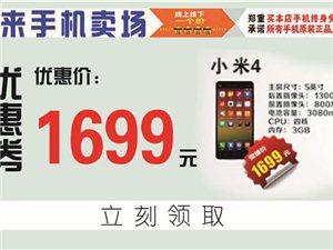 [亚博体育yabo88在线未来手机]小米4优惠券