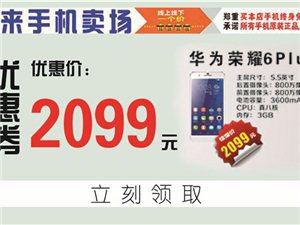 [亚博体育yabo88在线未来手机]华为荣耀6plus优惠券