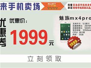 [亚博体育yabo88在线未来手机]魅族x4pro优惠券