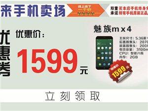[亚博体育yabo88在线未来手机]魅族X4优惠券