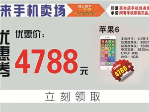[潢川未来手机]苹果6优惠券