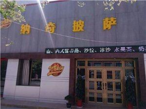 纳奇披萨瓜州旗舰店