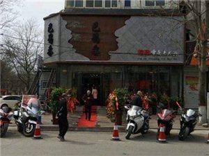 巴蜀香重庆老火锅