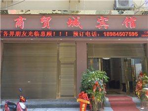 榕江商贸城宾馆