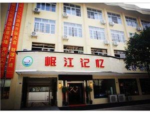 岷江���酒店