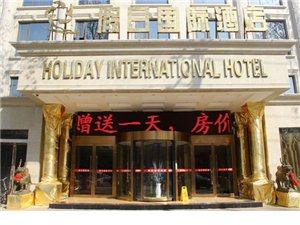 濮阳国际假日酒店