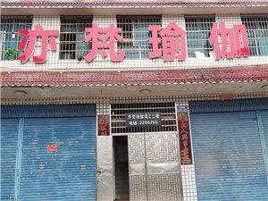 邵东亦梵瑜伽馆