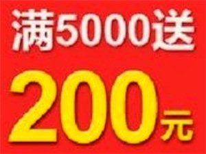 [PPG大师漆开县店]满5000返200元优惠券