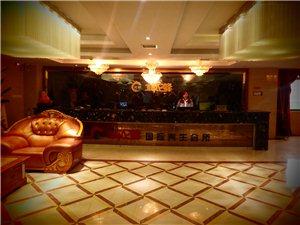 邵东神农蜂国际养生会所