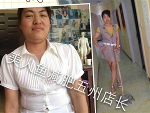 �T江��,河南�州人,1��月�p掉28斤
