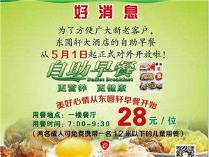 [东圆轩酒店]自助餐优惠券