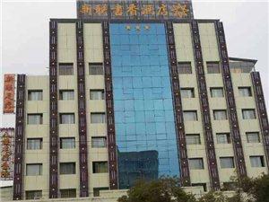 新联书香酒店