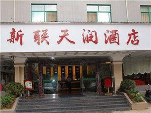 新联天润酒店