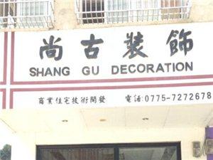 尚古建筑装饰工程有限公司