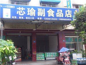 芯瑜副食品店
