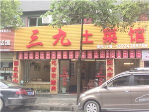 三九土菜馆