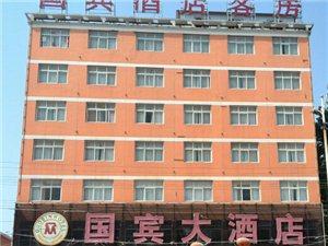 潢川���e大酒店