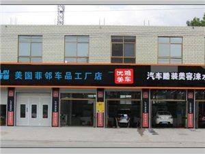 涞水县优雅美车驿站