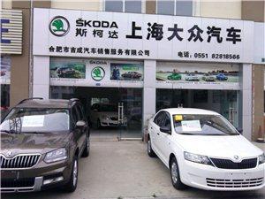 巢湖吉成汽车销售服务有限公司