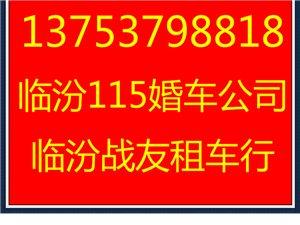 临汾115婚车鲜花公司