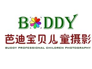 芭迪宝贝专业儿童摄影