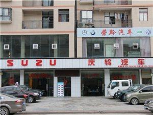 荣黔汽车销售服务