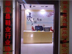 邵东鞋业行业协会