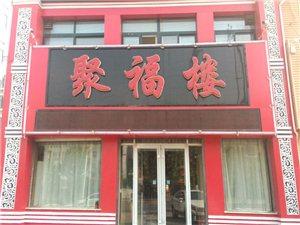 临西县聚福楼