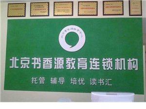 北京��香源托管教育大荔分校