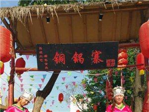 铜锅寨山阳店