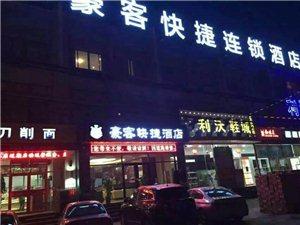 ���x豪客快捷酒店