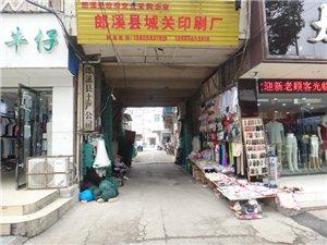 郎溪县城关印刷厂