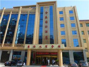 金泰国际酒店