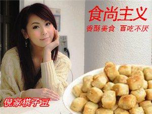 【5袋包送】�H售7元享�r值24元《棋子豆500g/袋》,香酥�x豆豆!�I�B健康又�B胃!