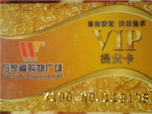 【第1016�F】�f家福�物�V�龀渲悼ㄔ��r100元�F�r95元,另����T��惠卡1��;二卡可同�r使用