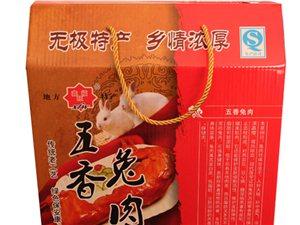 五香兔肉开团啦!!!团购价45元每套,尊享市场价60元兔肉大包