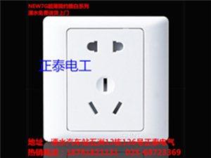 正泰五孔�Ρ陂_�P�F�