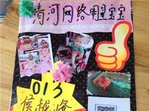 013号候越峰妈妈为孩子制作的拉票海报